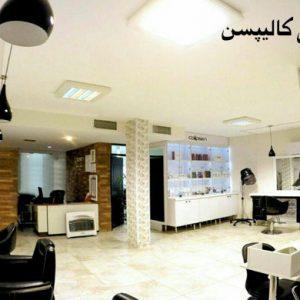 کالیپسن بهترین آرایشگاه زنانه شیراز