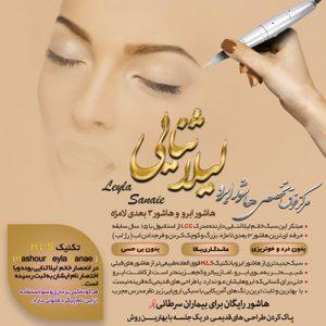 مرکز ابرو و هاشور ابرو لیلا ثنایی تهران