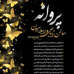 سالن زیبایی و اپیلاسیون پروانه تهران