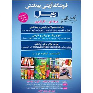 فروشگاه آرایشی بهداشتی رویال تهران
