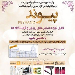 لوازم آرایشی زیبایی پیوند تهران