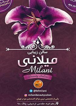 آرایشگاه میلانی زعفرانیه تهران