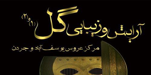 آرایشگاه گل یوسف آباد