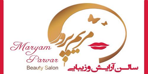آرایشگاه مریم پرور تهران