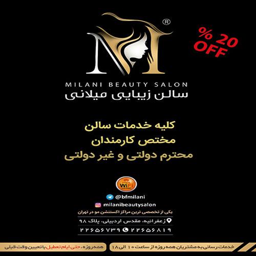 آرایشگاه میلانی تهران