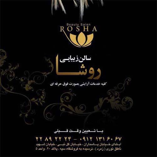 آرایشگاه روشا تهران