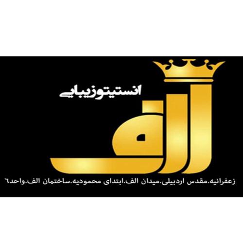 آرایشگاه الف زعفرانیه تهران