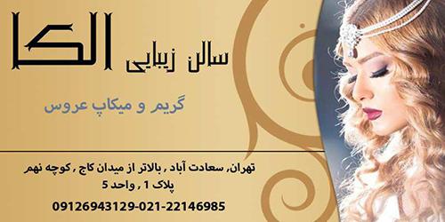 آرایشگاه الکا سعادت آباد