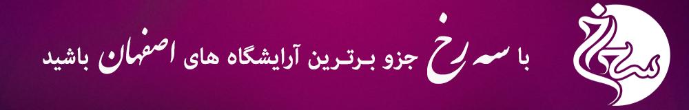 بهترین آرایشگاه اصفهان