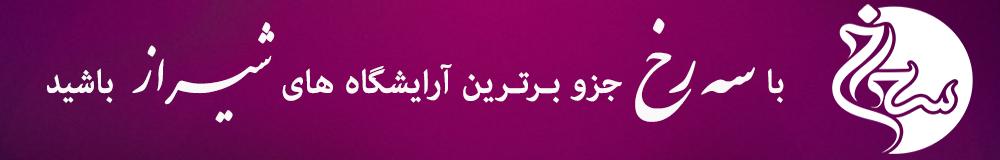 بهترین آرایشگاه شیراز