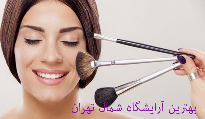بهترین آرایشگاه شمال تهران