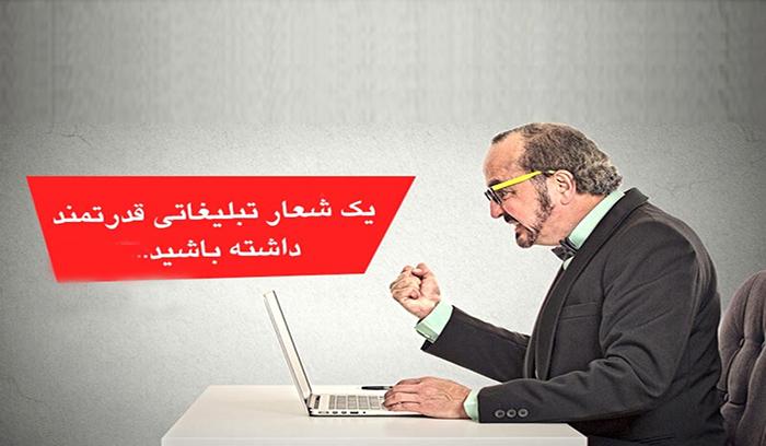شعار تبلیغات آرایشگاه