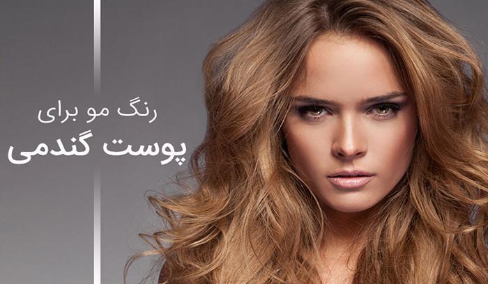 مدل رنگ مو برای پوست گندمی
