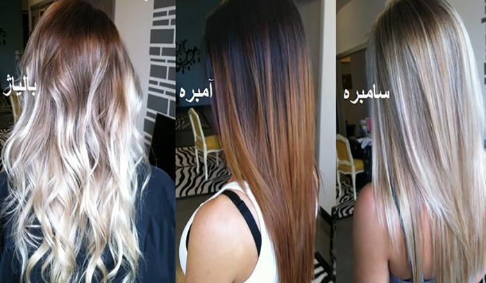 تکنیک های رنگ مو